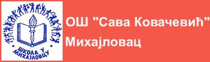"""Основна школа """"Сава Ковачевић"""", Михајловац"""